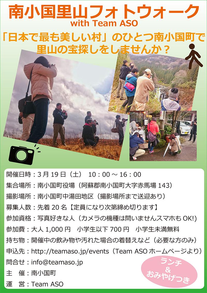 南小国里山フォトウォーク with Team ASO「中湯田地区」
